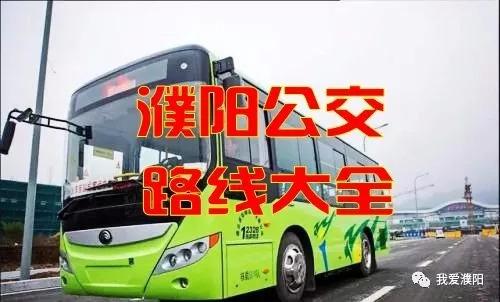 紧急通知 今天起,濮阳这辆公交车要改路线啦 附濮阳公交线路大全