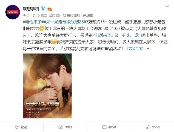 """朱一龙定制版联想Z5预约超3万 """"小笼包""""争相为联想打Call"""
