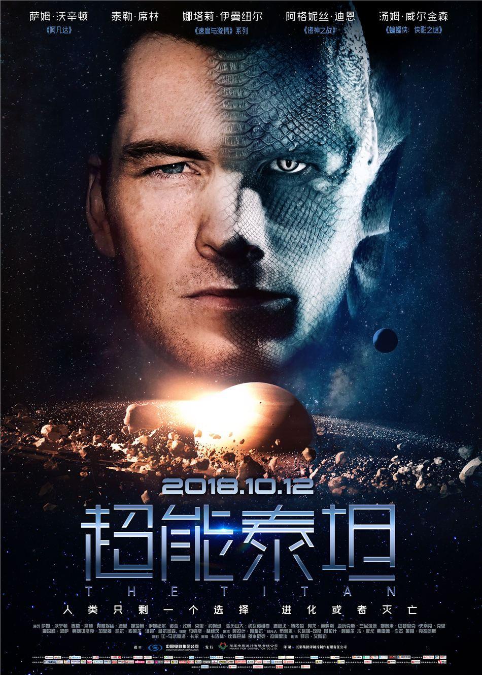 《超能泰坦》曝终极预告 萨姆-沃辛顿领衔勇闯秘境