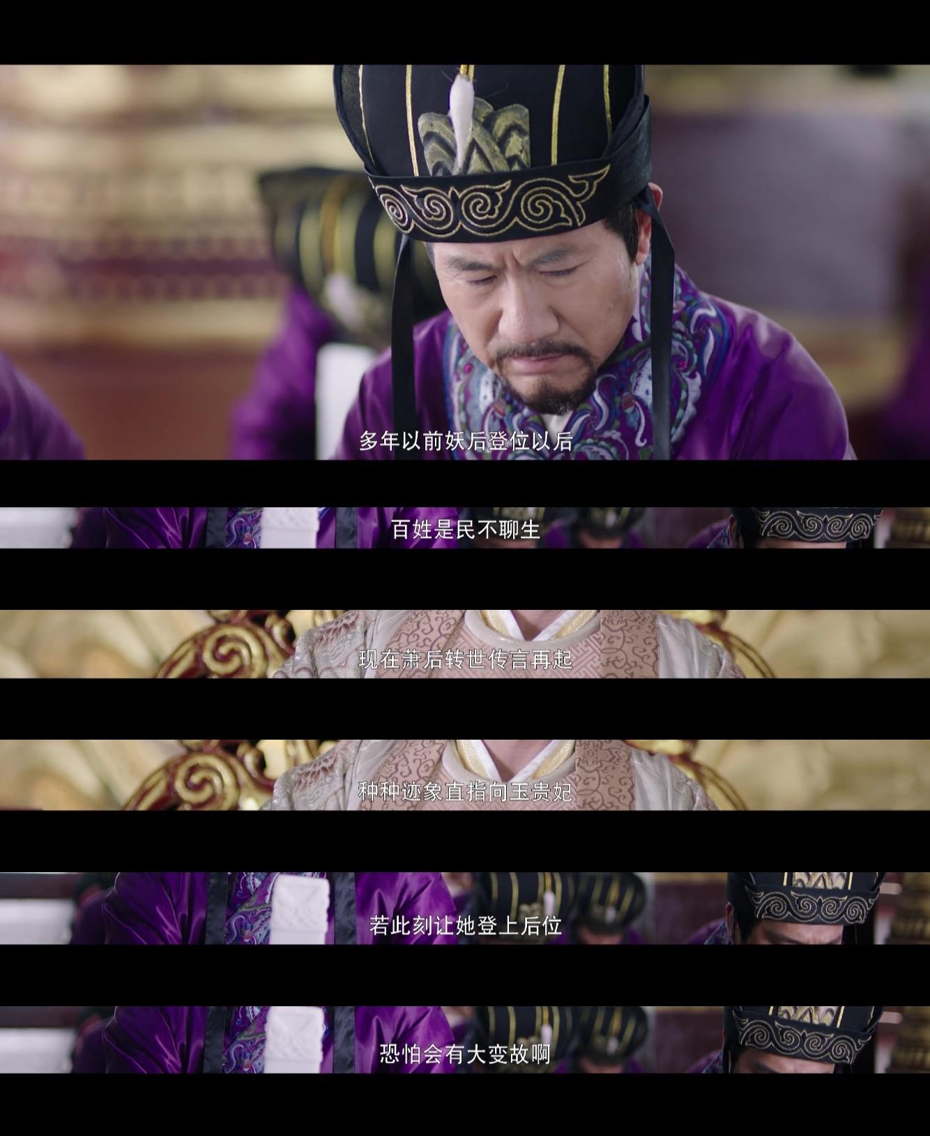易夫人杀害高太尉后掌管月西楼,誓要让李唐江山成为她东瀛人的天下