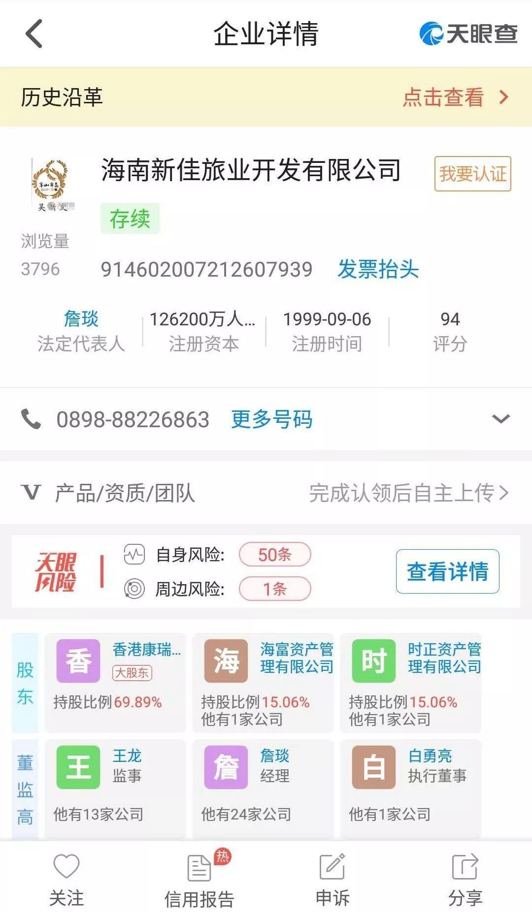 拖欠中植系5億 江西富豪王永紅成老賴:曾偷劃60億下落不明