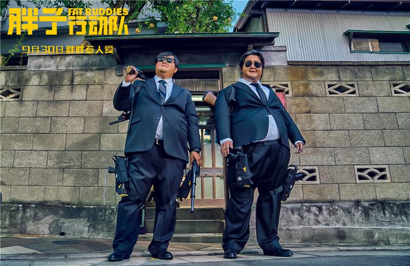 《胖子行动队》曝宣传曲MV 克拉拉辣目洋子上演C位