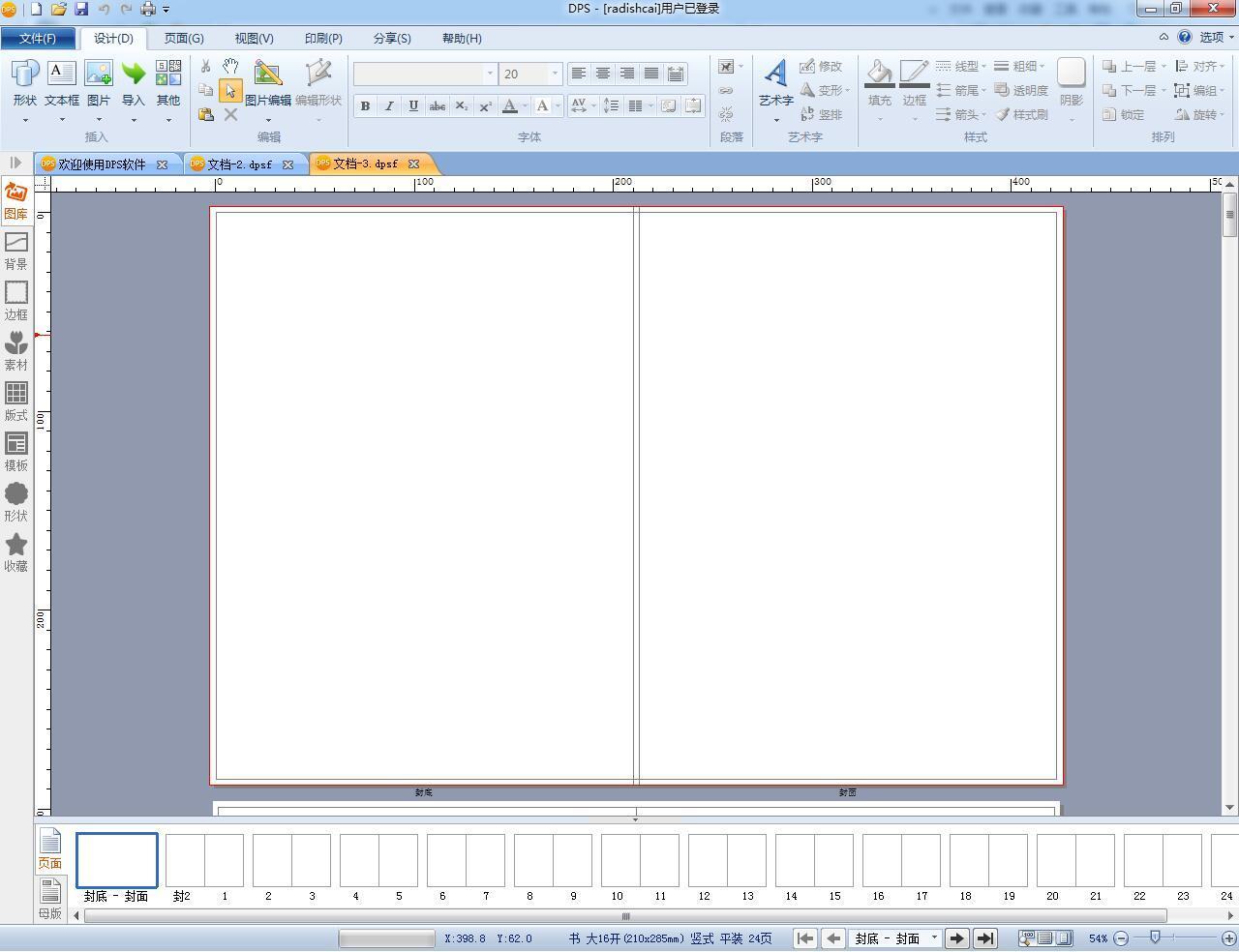 """这款排版印刷一体化的神奇软件,让人人都能当""""作家""""图片"""