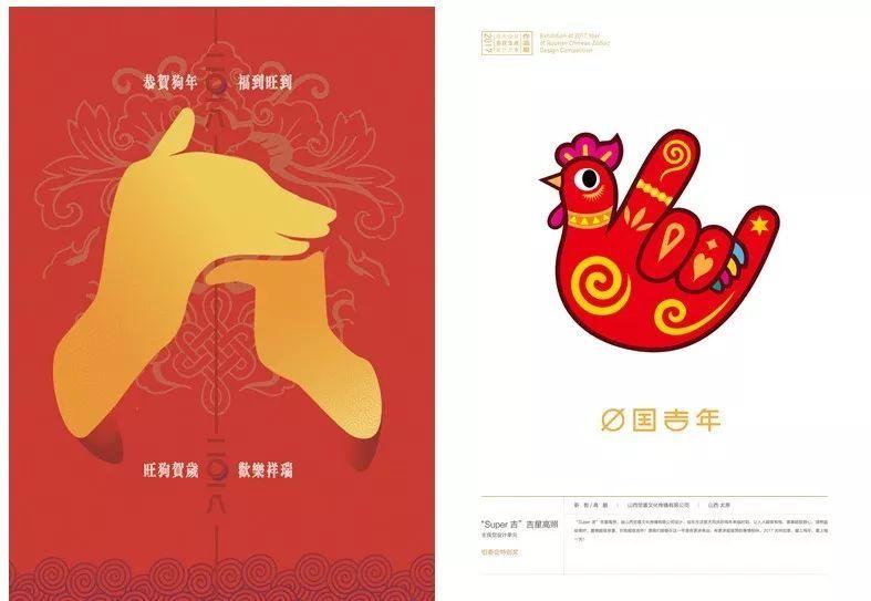 全球吉庆生肖设计大赛优秀设计作品图片