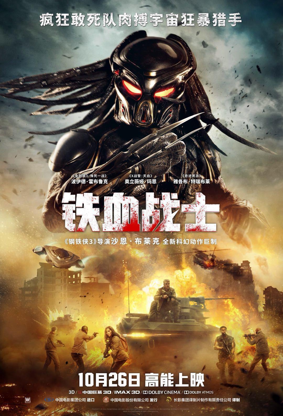 《铁血战士》曝角色预告,最疯战士叫板最强猎手底