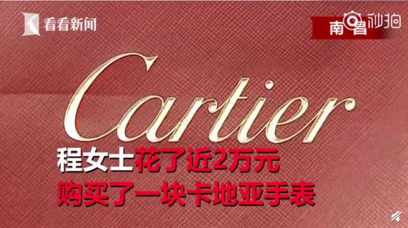 卡地亞(Cartier )手表質量服務堪憂!3天居然慢