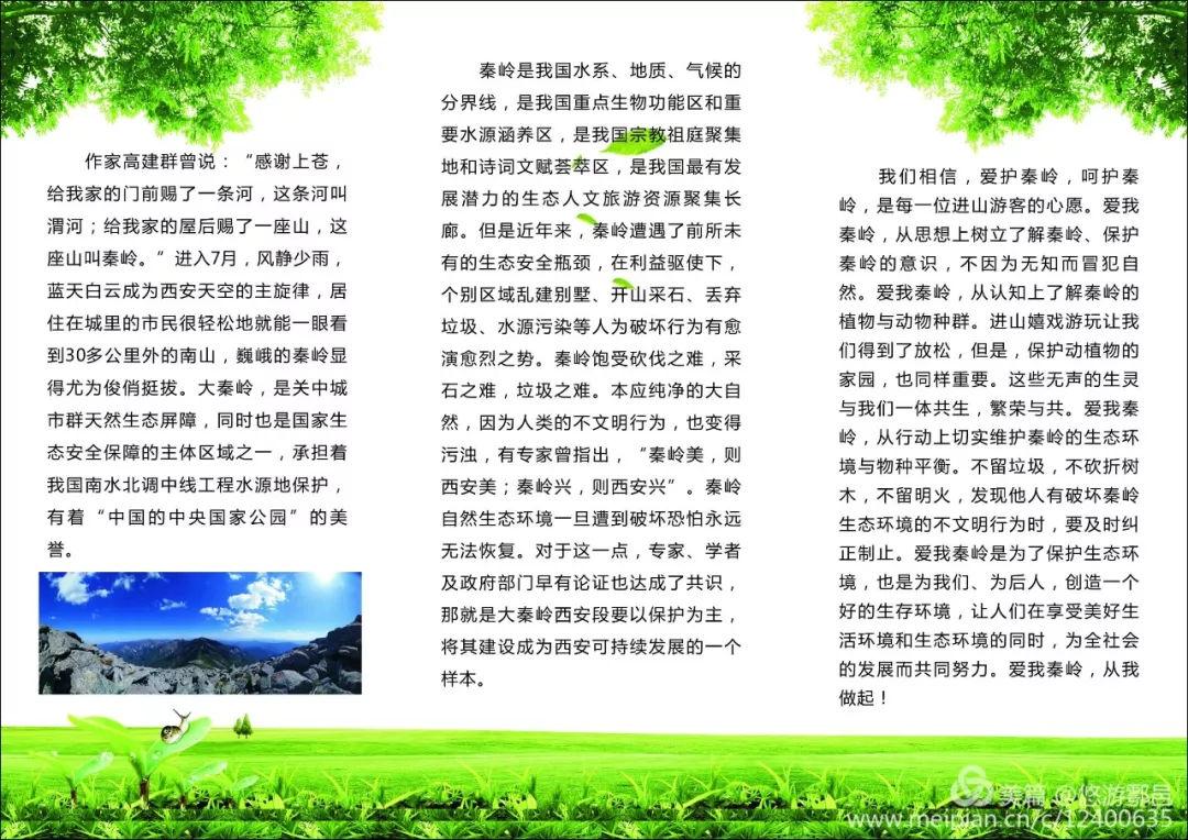 保护秦岭 爱我家园——秦岭朱雀太平国家森林公园在行动图片