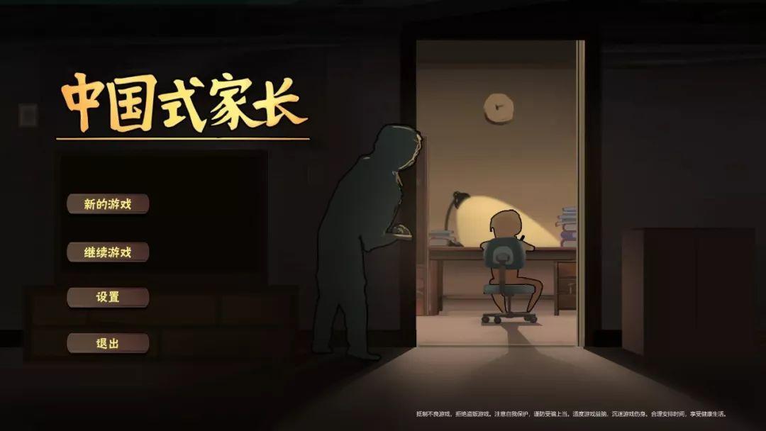 我按照老外的教育观,当了一次中国式家长