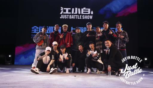 江小白JustBattle全国街舞巡演北京站狂欢收场