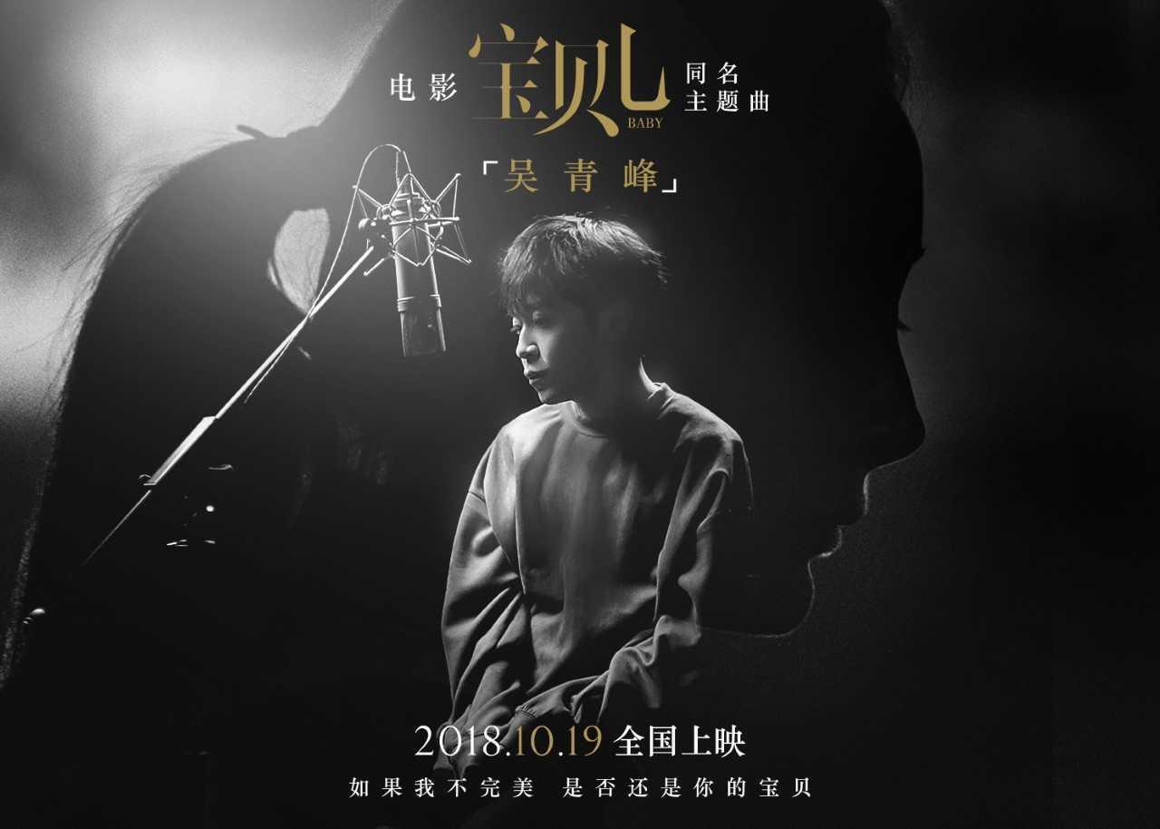 《宝贝儿》发同名主题曲MV 吴青峰为不完美生命献声