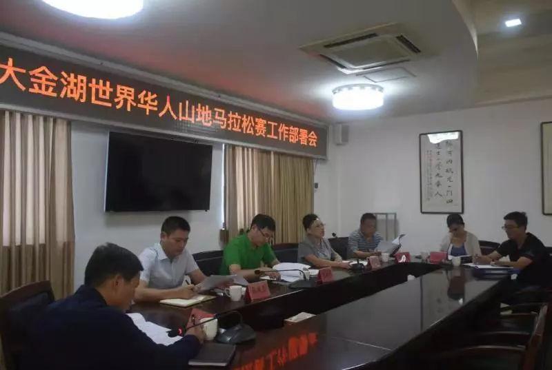 2018泰宁环大金湖世界华人山地马拉松赛工作部署会召开