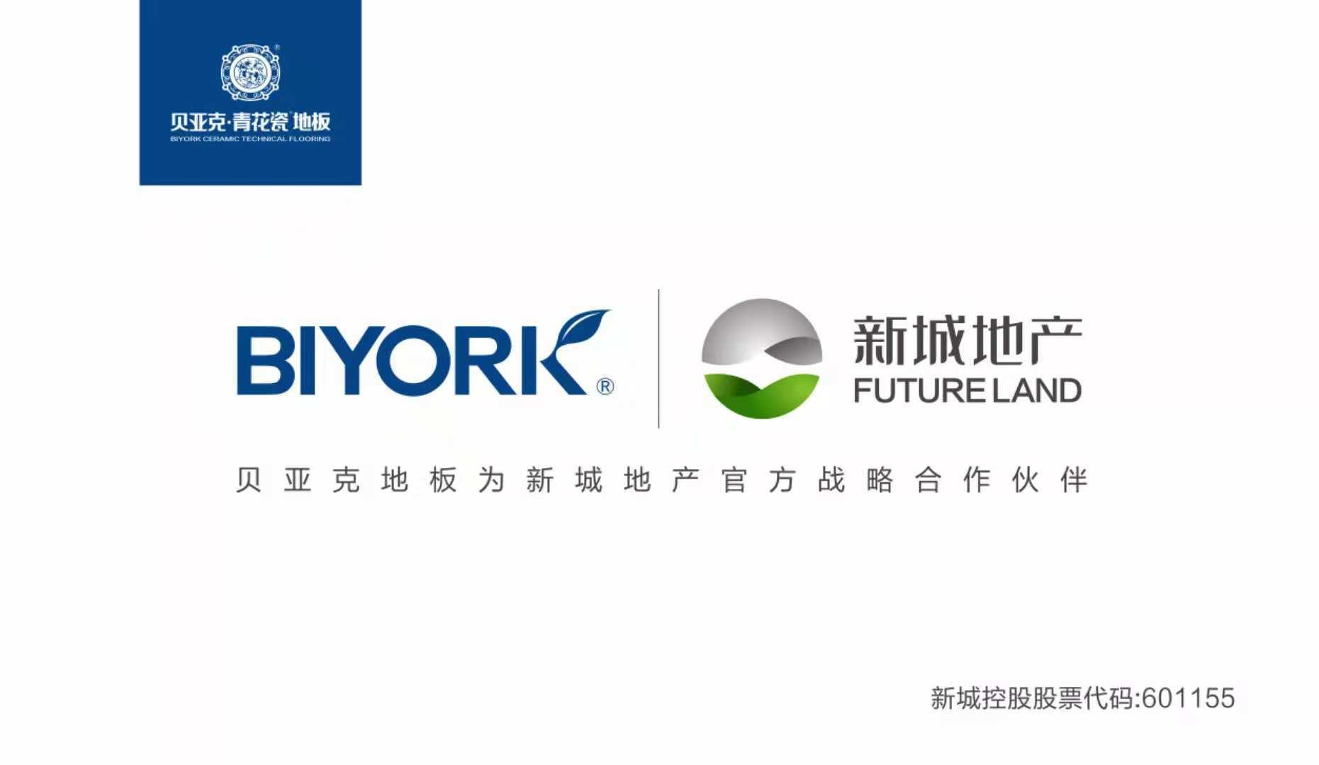 强强联手 贝亚克•青花瓷地板成为新城地产官方战略合作伙伴