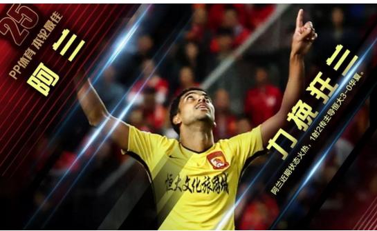 武汉卓尔冲超成功,广州恒大的巴西外援阿兰成为目标?