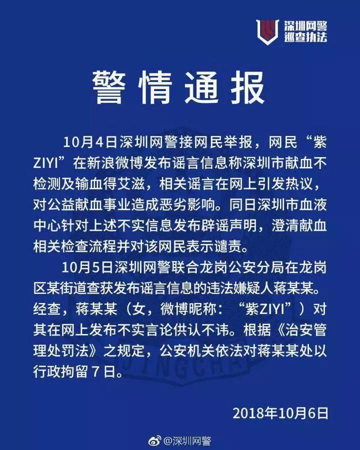 """疯传""""深圳献血不检测艾滋"""",造谣女子被抓后这番解释让人无语"""