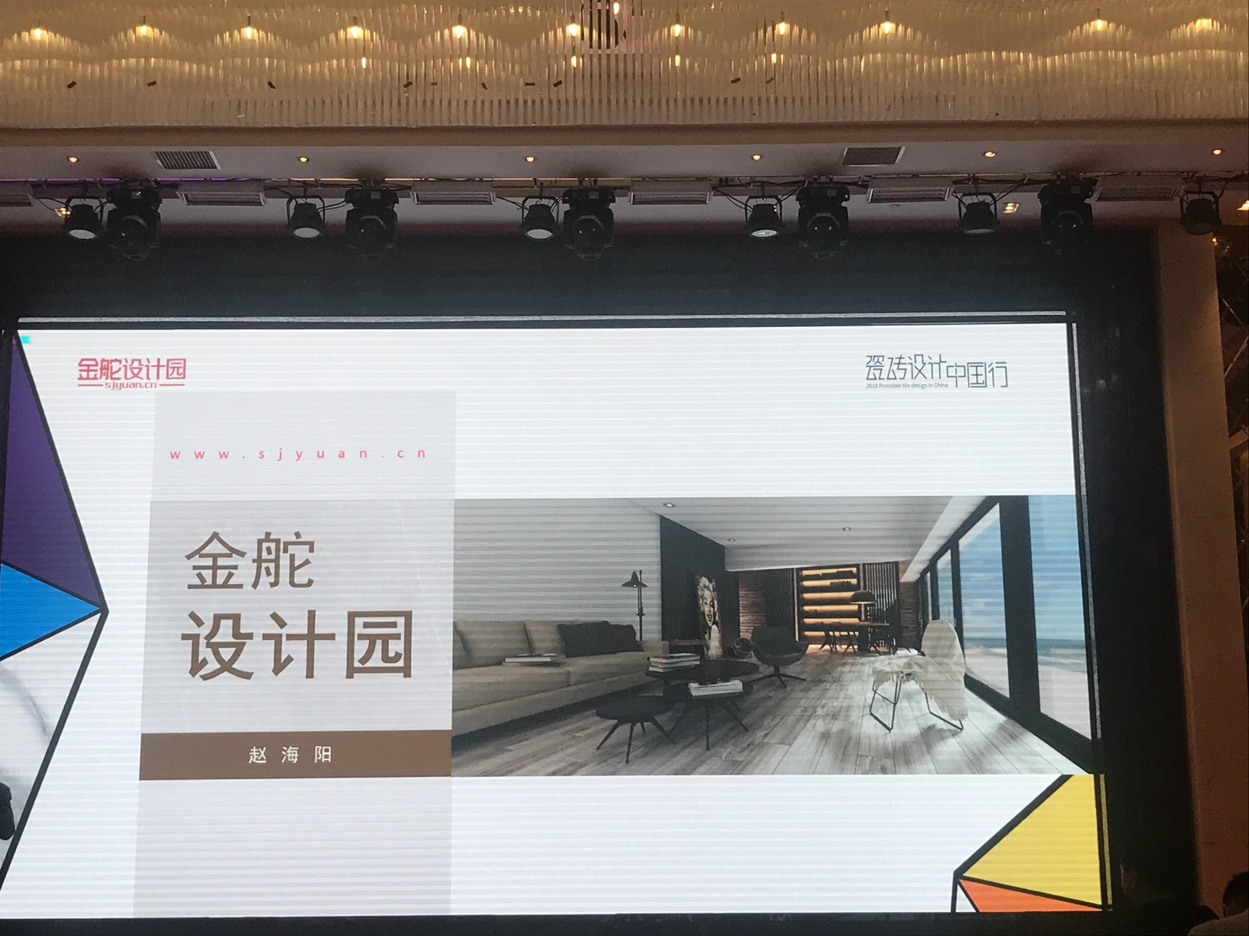 """直播 """"瓷砖设计中国行""""金舵瓷砖设计沙龙-湖南站_福彩3d开奖结"""