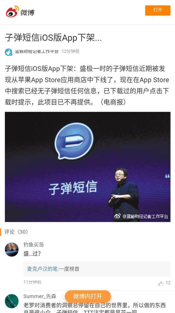 子弹短信从App Store下架了?别闹,营销新手法吧