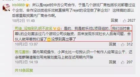 r社曝《千年浮生梦》遭恶意盗用 大宇公司躺枪