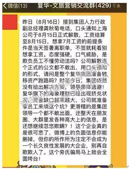 复华控股:复华控股被爆欠薪裁员多项目停工 旗下海象理