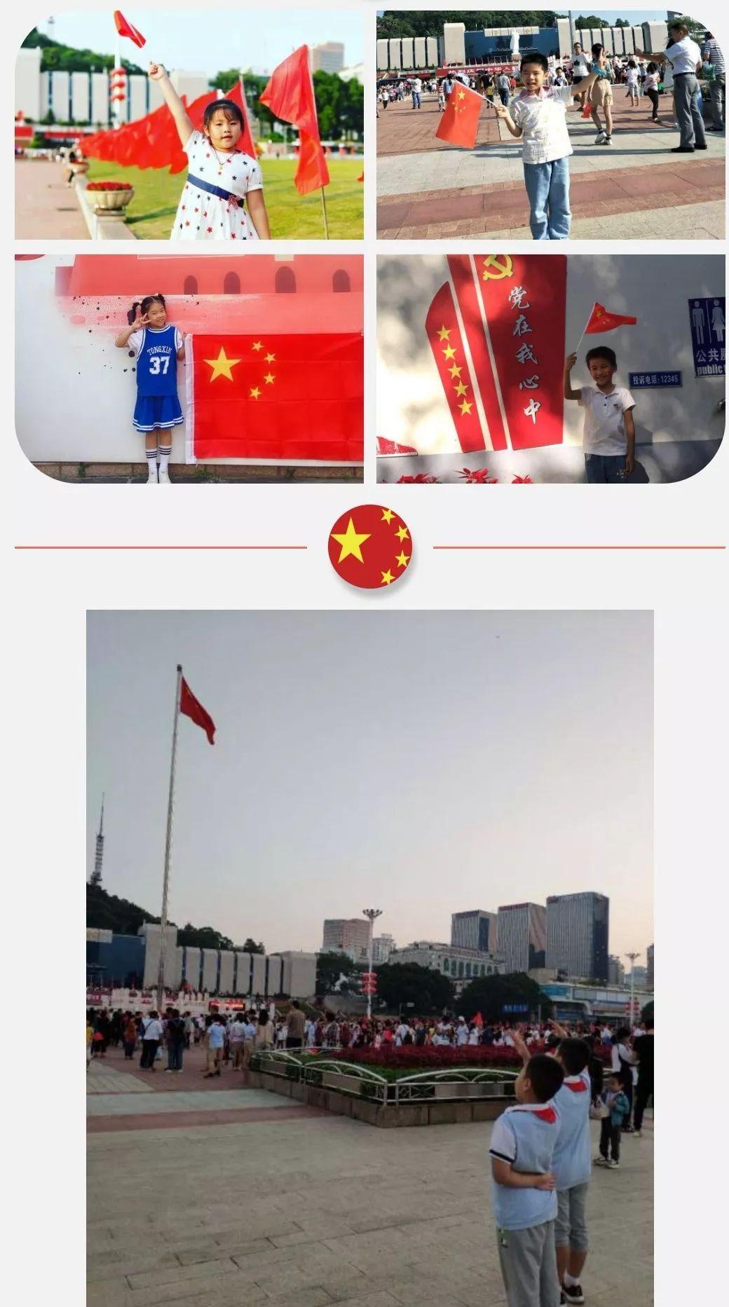 福州市施程小学组织开展 向国旗敬礼 主题教育实践系列活动