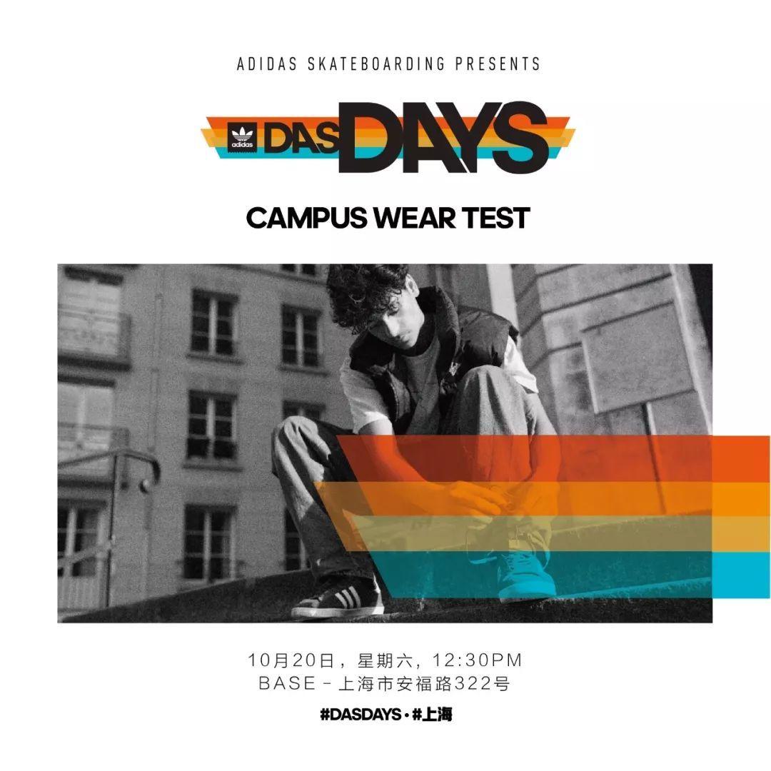 阿迪达斯/adidas Das Days 全球滑板及街头文化将登陆上海