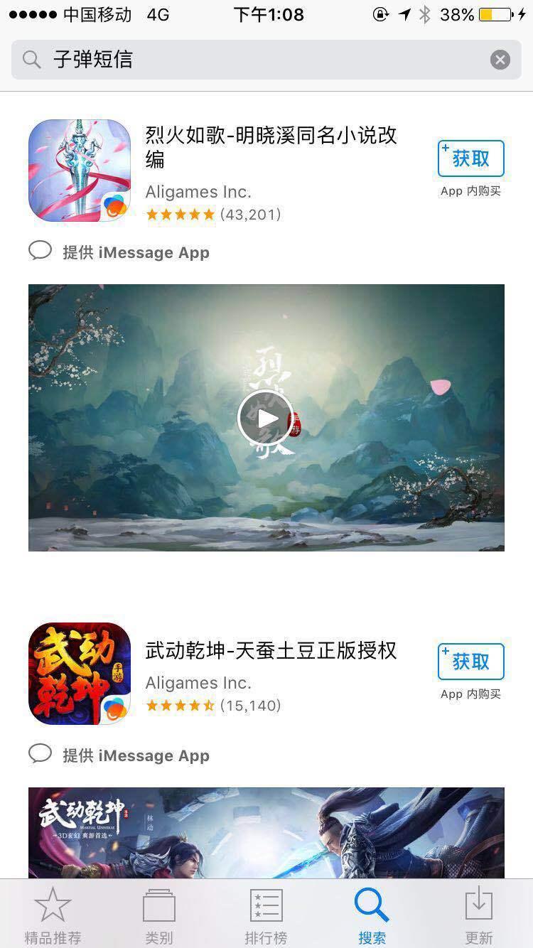 """热点""""子弹短信""""iOS版APP已下架安卓版仍可正常下载"""