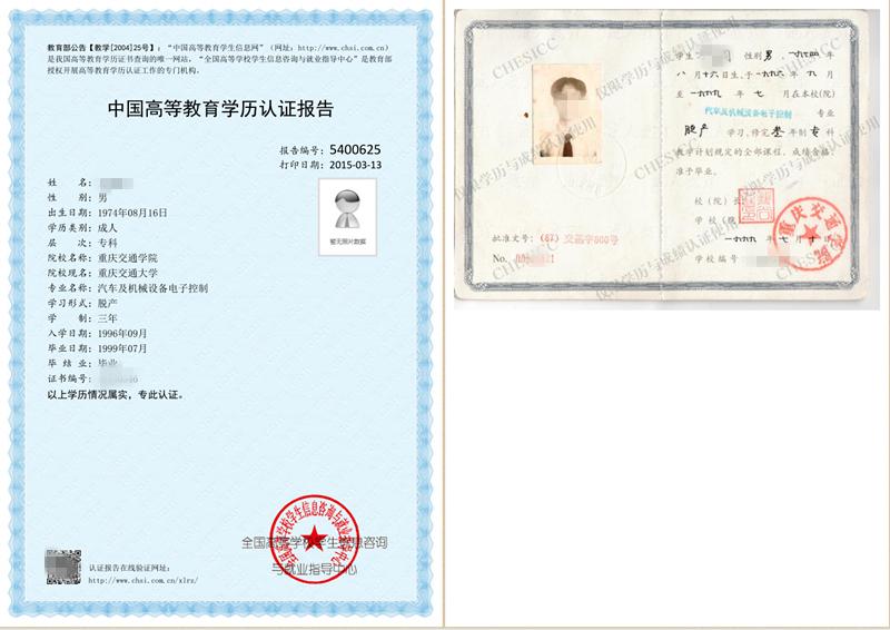中国教育学历�z*.{�_中国高等教育学历认证报告样本