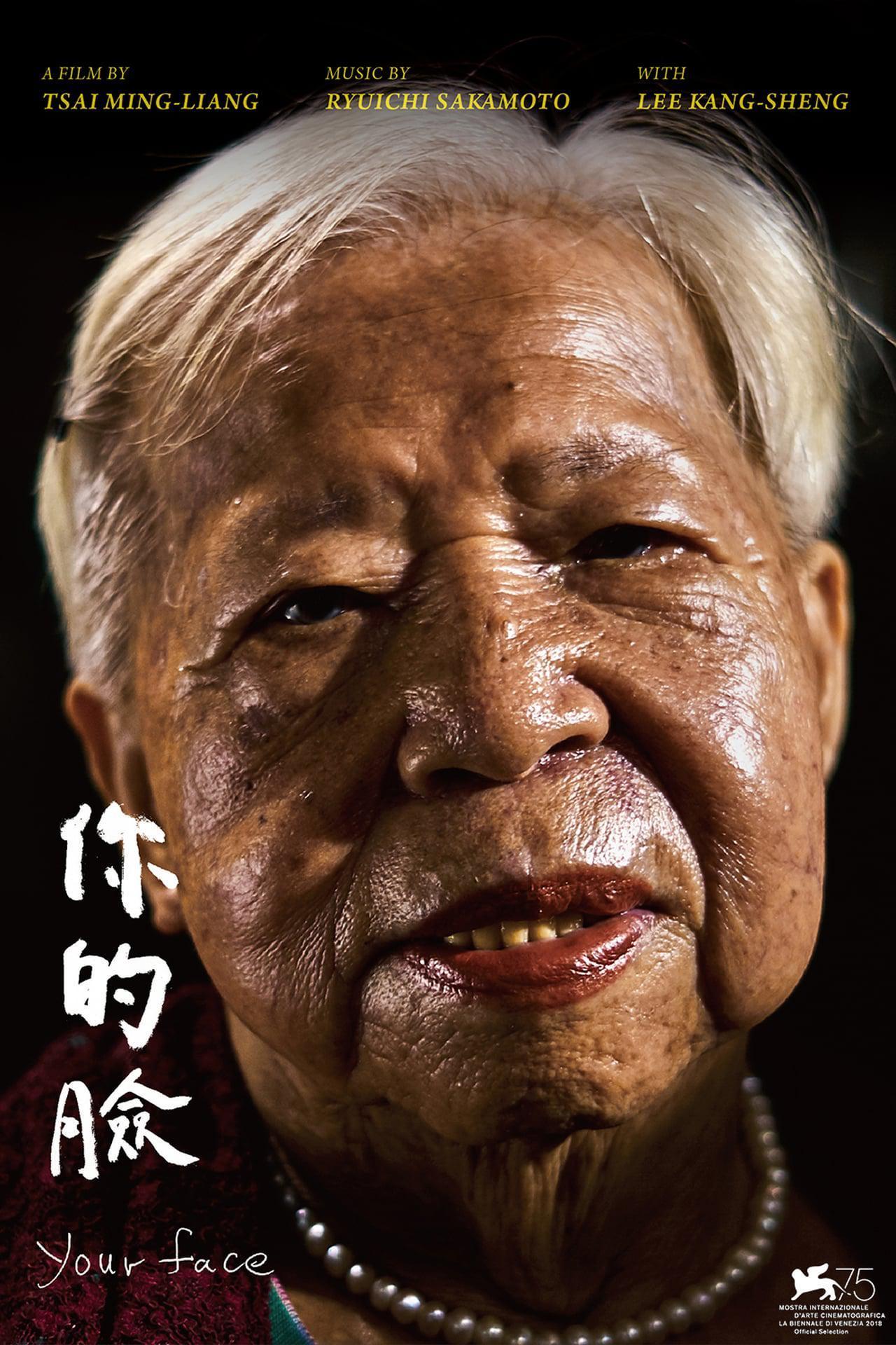 蔡明亮新作《你的脸》亮相釜山电影节 与坂本龙一相
