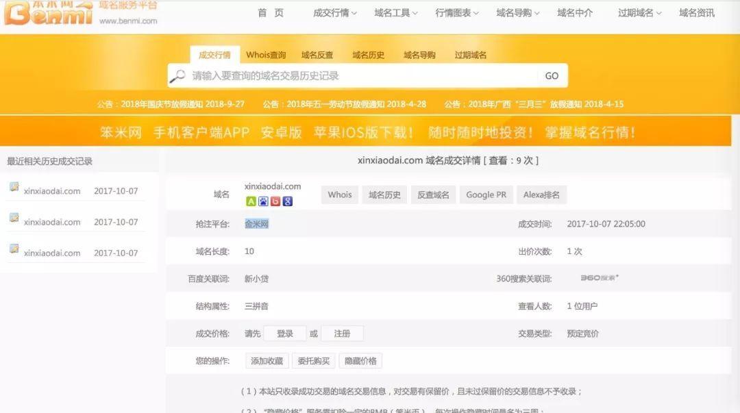 支付宝否认锦鲤内定:xinxiaodai域名与信小呆有什么关系