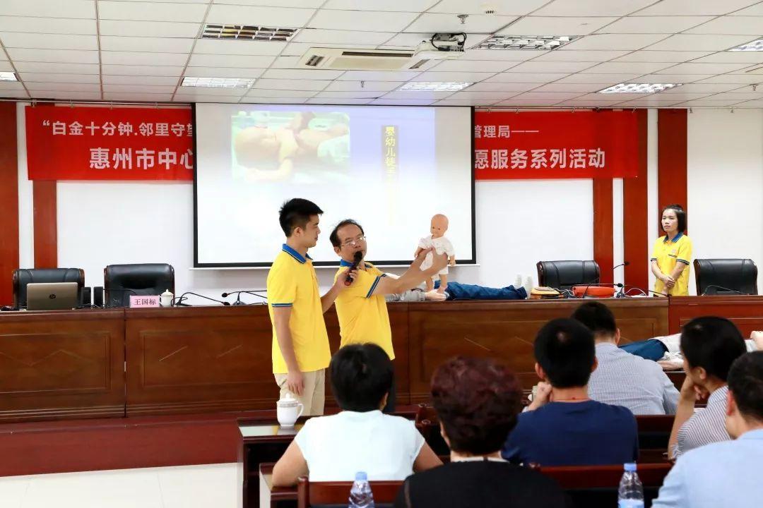 【健康有约】这个救命技能人人都要学会!明天急救专家将在惠州体育公园广场现场指导……