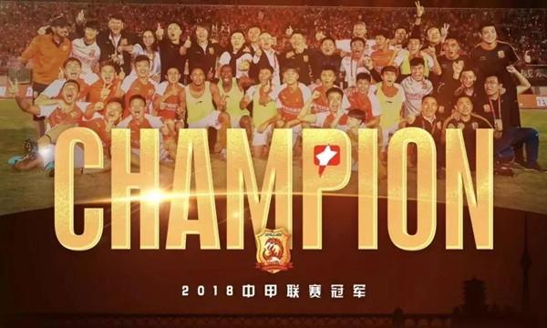 此队曾是中超杯冠军,混迹中甲多年,如今提前三轮冲超成功