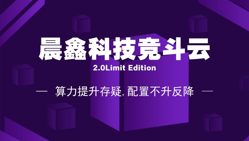 晨鑫科技競斗云2.0Limit Edition:算力提升存疑,配置不升反