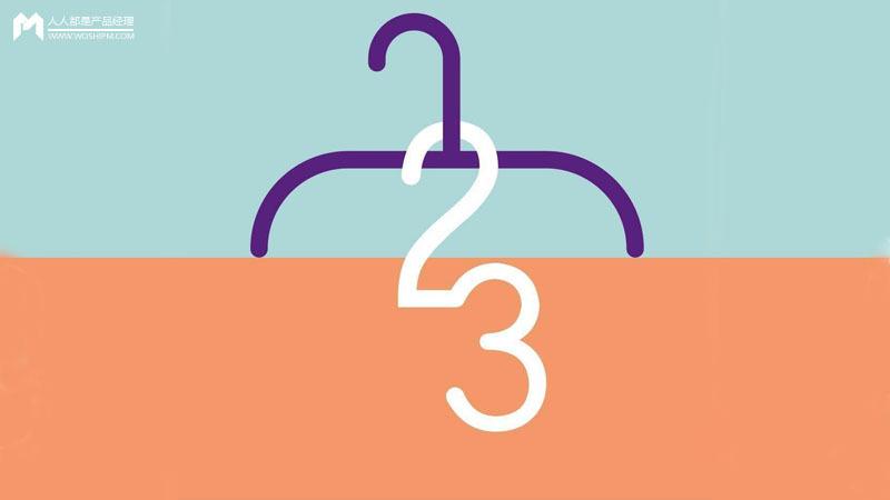 女性的共享衣橱衣二三产品运营的分析