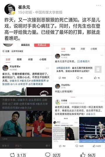 """格力发布""""网友威胁崔永元""""事件严正声明"""