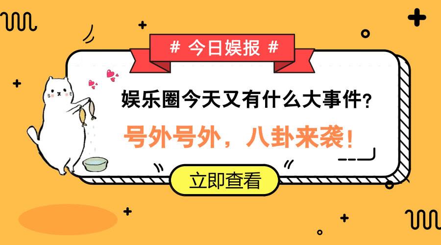 娱报:虎牙主播莉哥道歉;刘昊然1010生日快乐;双世宠妃2定档啦!