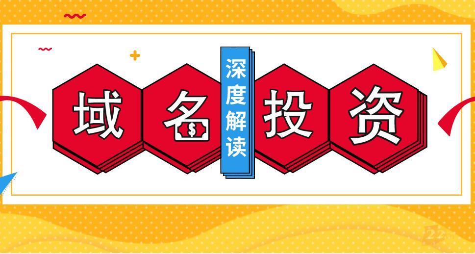 """20年前马云以当时的""""天价""""收购alibaba.com,为什么你的域名等不到""""马云们""""?"""