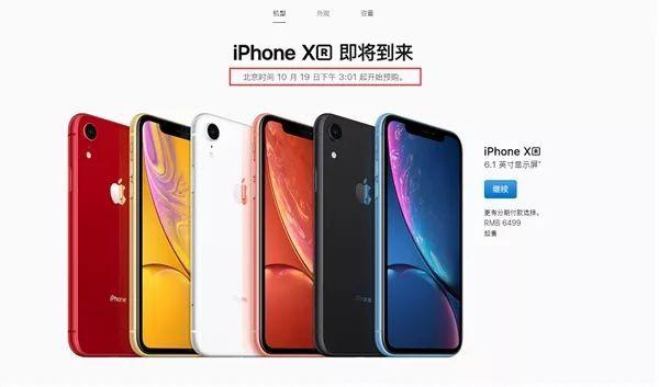 6499元买A12+Face ID!iPhone XR国行发售时间公布的照片 - 1