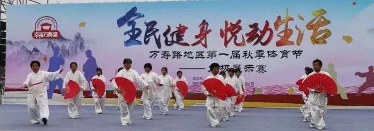 海淀区太极拳协会定慧里站参加万寿路地区太极