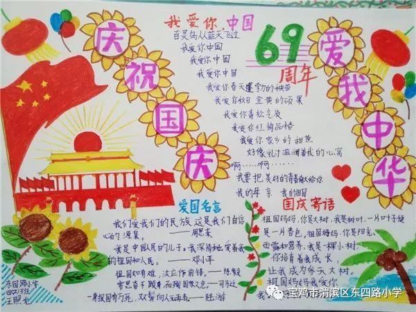 """携手联欢迎佳节 拥抱祖国庆国庆——东四路小学开展""""祖国,我爱你""""主题"""