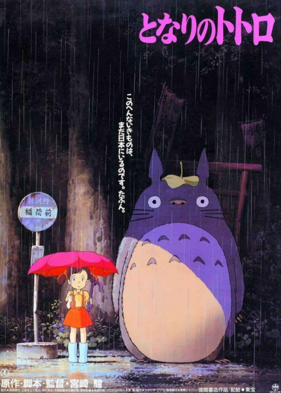 """宫崎骏动画《龙猫》""""寒露""""海报曝光"""