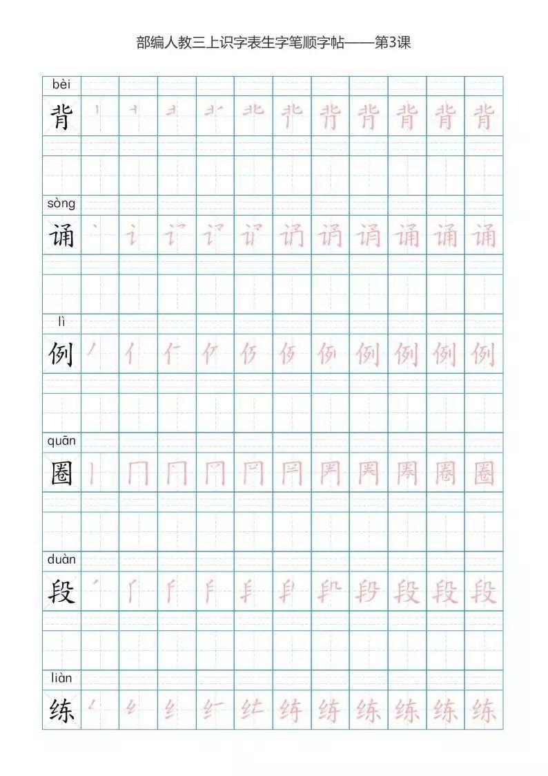 部编版三年级语文 上册 生字表笔顺练习
