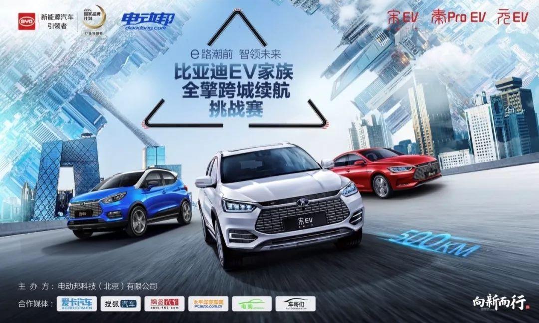 比亚迪EV家族全擎跨城续航挑战赛-北京站,火热招募中!
