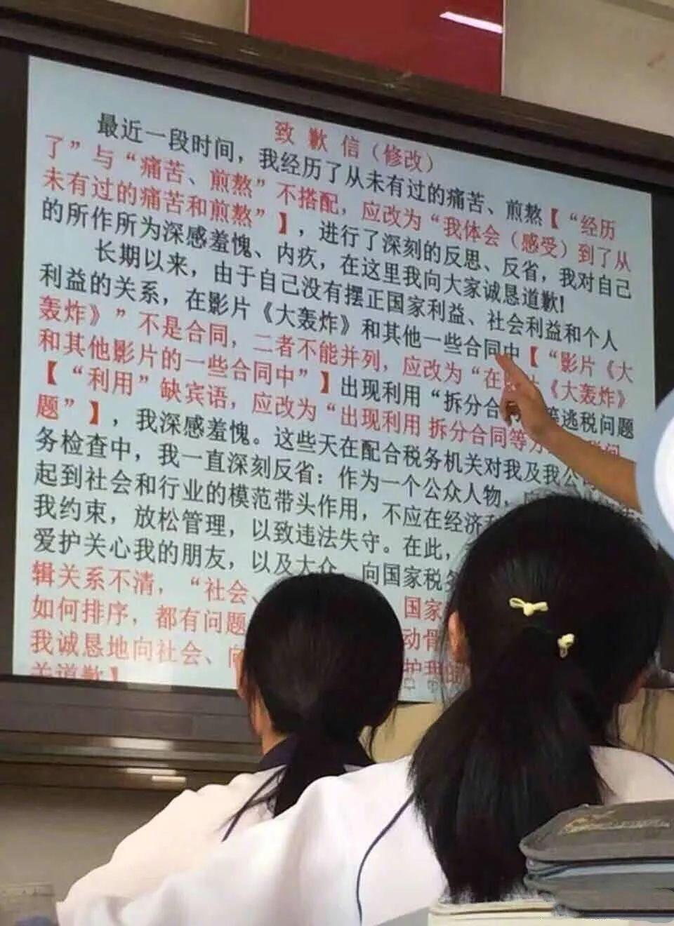 语病超10处!范冰冰致歉信被语文老师拿来上课!还有刘昊然、张雨绮……