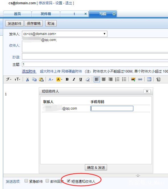 u-mail邮件系统实现ad同步oa集成高效整合