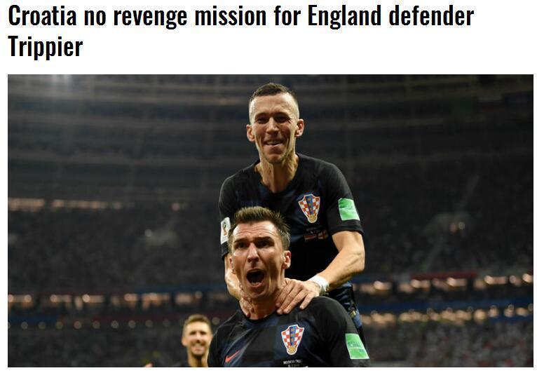 世界杯后再战克罗地亚,特里皮尔:这不是复仇