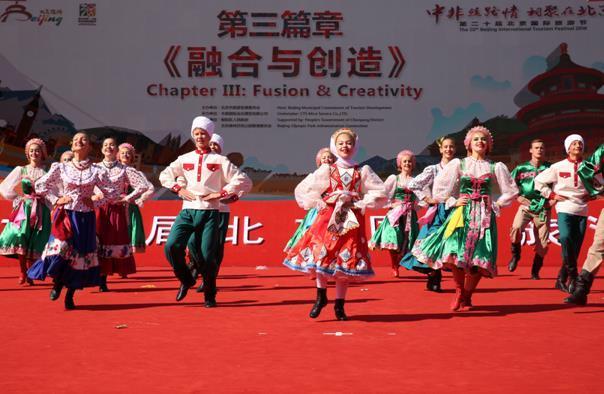 第二十届北京国际旅游节盛大开幕