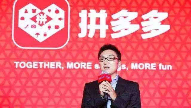 2018胡润富豪榜丨身家950亿,拼多多黄峥3年相当于李彦宏18年