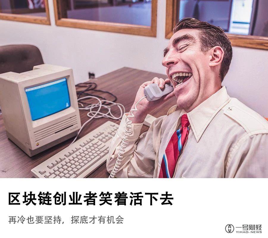 卖房、裁员、降薪,区块链创业者笑着活下来