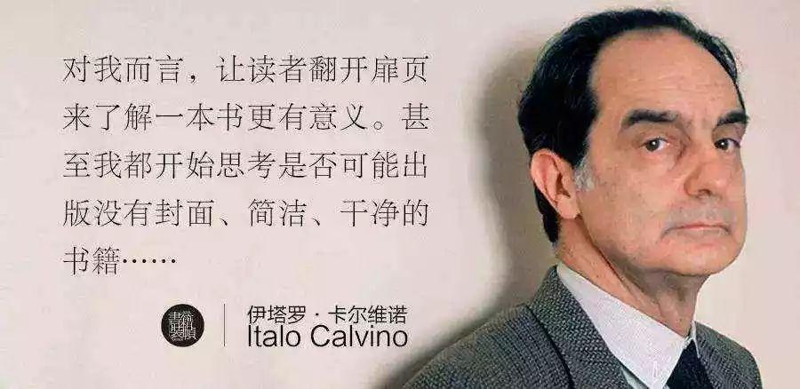 卡尔维诺论32位伟大作家