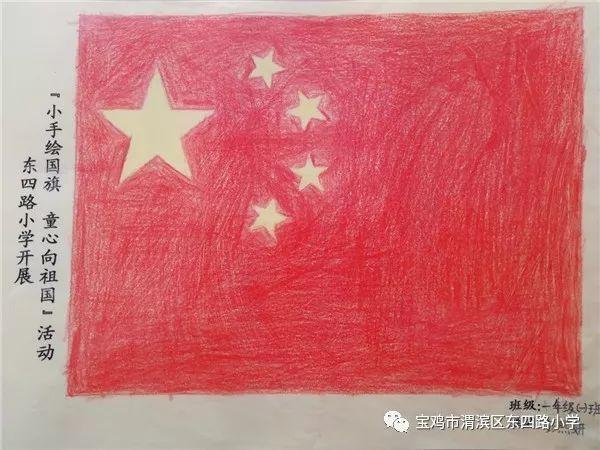 """大队部组织一年级学生开展""""小手绘国旗 童心向祖国""""活动."""