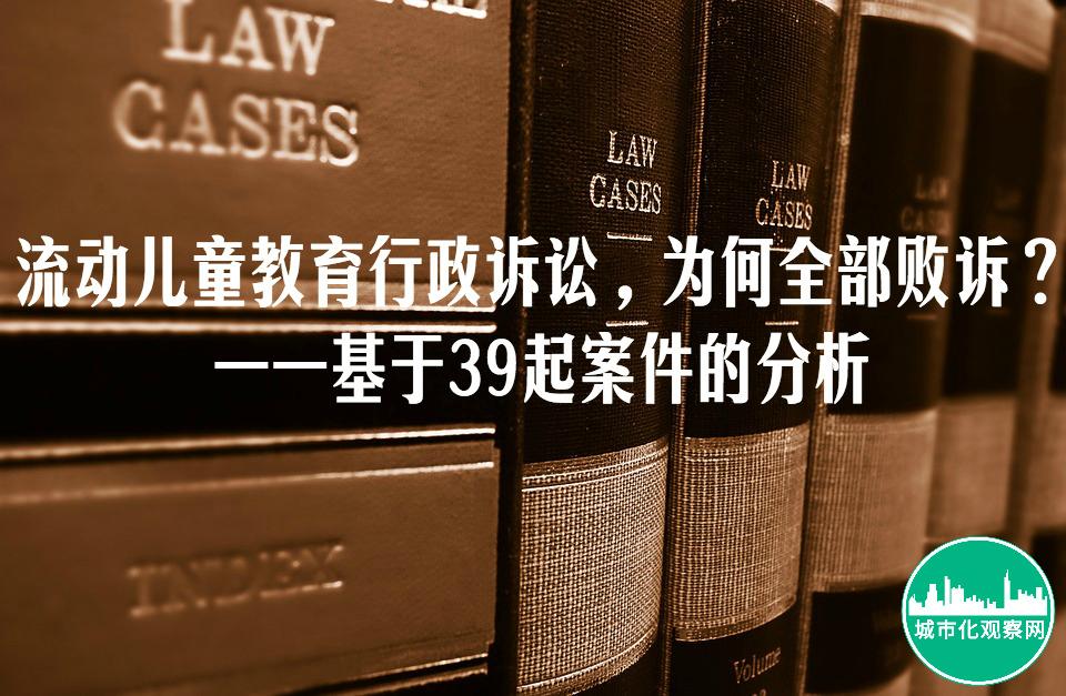 39起教育行政诉讼均败诉,流动儿童受教育权如何保障?